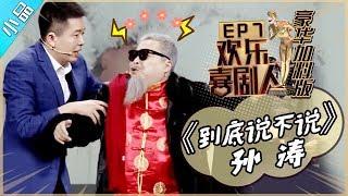 【完整版】孙涛《到底说不说》―《欢乐喜剧人4》豪华版第7期【东方卫视官方高清】