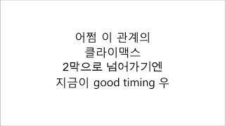 IU (아이유) _ Blueming (블루밍) 가사 한국어