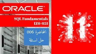 006 - Deyaa El-Nady - Oracle SQL Fund I - V I -  Lessons 1 & 2 - Questions