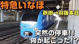【特急いなほ】秋田→羽後本荘 突然の停車!! 何が起こった!?