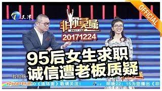 《非你莫属》 20171224:95后女生求职诚信遭老板质疑