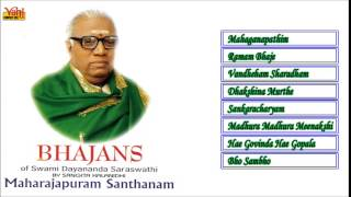 CARNATIC VOCAL | BHAJANS | MAHARAJAPURAM SANTHANAM | JUKEBOX