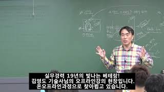[자격] 화공안전기술사 과정모집 - 산업안전환경전문 (…