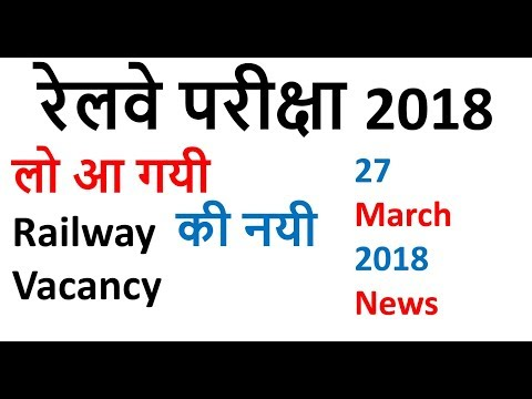railway new vacancy -March 29, 2018  || study adda online class thumbnail