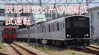 筑肥線305系W5編成試運転 糸島高校前通過、筑前前原駅付近踏切発車