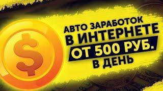 как ЗАРАБОТАТЬ В ИНТЕРНЕТЕ БЕЗ ВЛОЖЕНИЙ 500 рублей за 1 день Заработок для Всех желающих, SPENCER CC