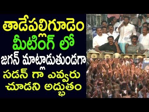 YS Jagan At Tadepalligudem Market | Meeting || West Godavari Praja Sankalpa Yatra | Cinema Politics