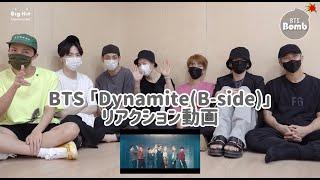 【BTS】日本語字幕 リアクション動画 [BANGTAN BOMB] 'Dynamite' MV (B-Side) Reaction - BTS (방탄소년단)