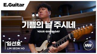 마커스워십 - [4K] 기쁨의 날 주시네 | E.Guitar / 임선호 연주 | Your given day