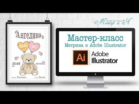 Метрика Мастер-класс Метрика Мишка в Adobe Illustrator