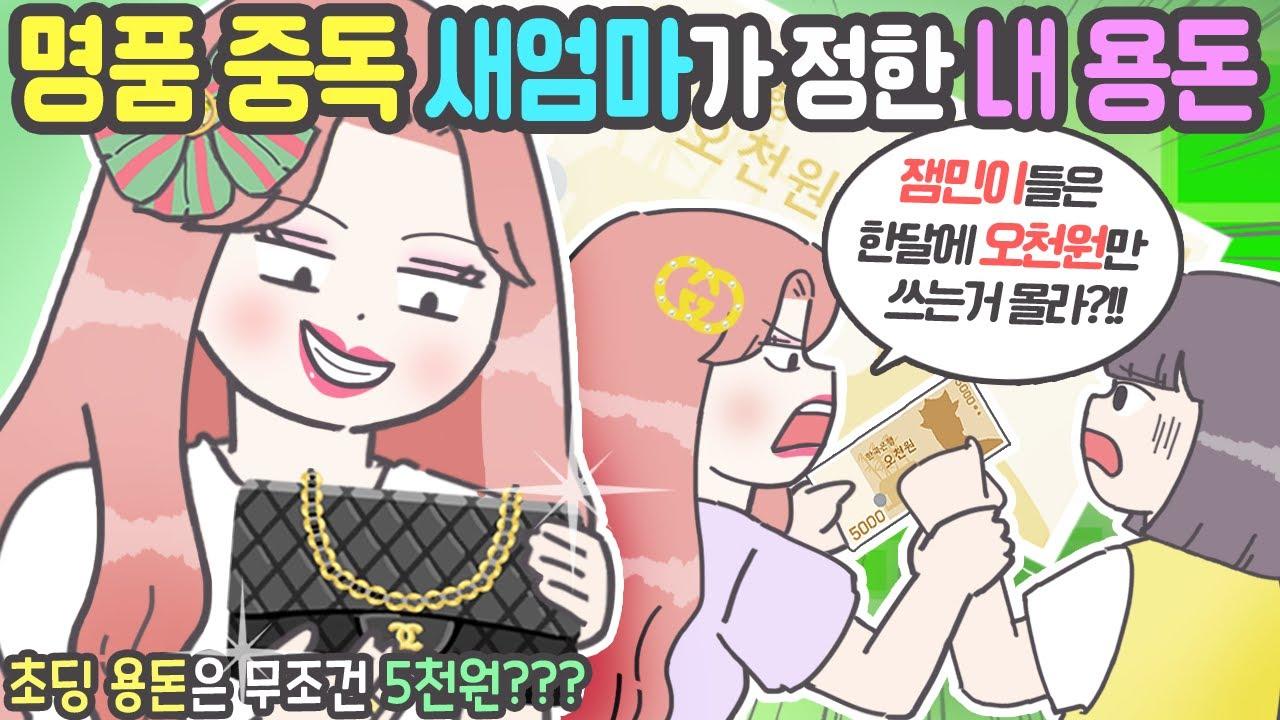 [사이다툰] 새엄마가 한 달 용돈으로 오천원만 주십니다!!  [마나툰]