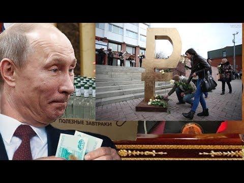Денежная реформа в России, запрет доллара и бедность
