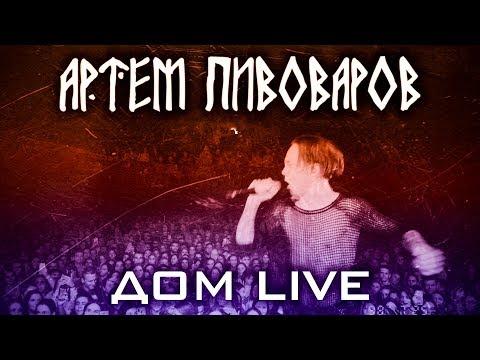 Артем Пивоваров - Дом Live (Музыкальный экшн «Земной») ДЕНЬ 2й