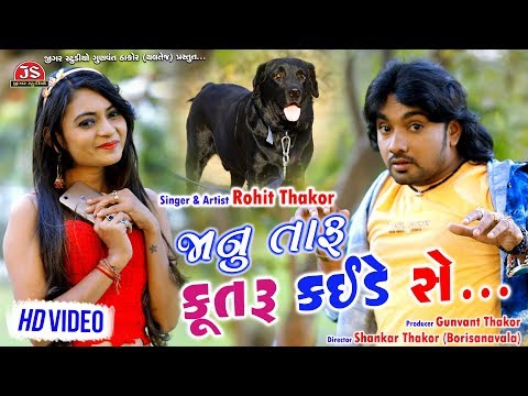 Janu Taru Kutaru Kaide Se - Rohit Thakor - HD Video - Latest Romantic Gujarati Song