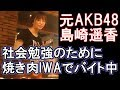 """元AKB48島崎遥香 社会勉強のために焼き肉IWAで""""神対応""""バイト中"""