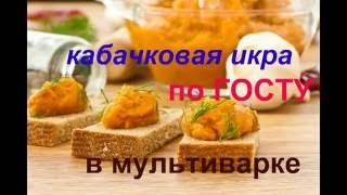 Кабачковая икра по ГОСТУ в мультиварке.Очень вкусно!!!!