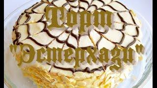 """Торт """"Эстерхази"""".Cake """"Esterhazy."""""""