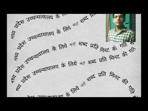 Hindi dictation 40 wpm for mphc part2 kcpandey