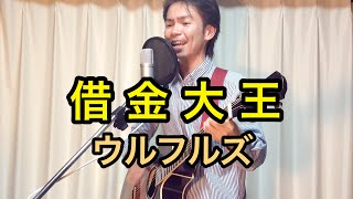 uzo Takayama 365 Days Challenge Day 74 借金大王 - ウルフルズ うちな...
