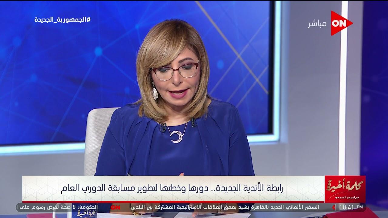 كلمة أخيرة - أعرف تفاصيل البطولة الجديدة لكأس الرابطة ونصيب الأندية من عوائدها ومصير كأس مصر  - نشر قبل 10 ساعة