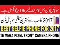 Best Mobile Phone for 2017 under 300 US Dollars with 16 Mega Pixels Front Camera Oppo F1S