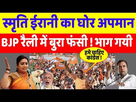 Rahul Gandhi पर जनता से सवाल पूछ कर फसी smriti Irani , loksabha election news hindi