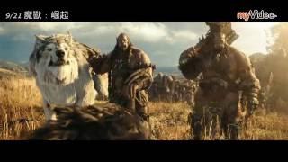 魔獸:崛起 線上看|myVideo看電影