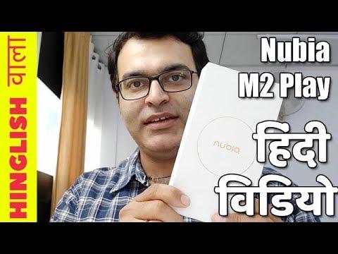 Hindi- Nubia M2 Play India Unboxing, Giveaway Coming Soon By Hinglish Wala