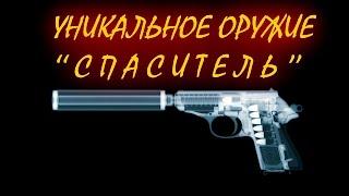 Fallout 4 Уникальное легендарное оружие Спаситель