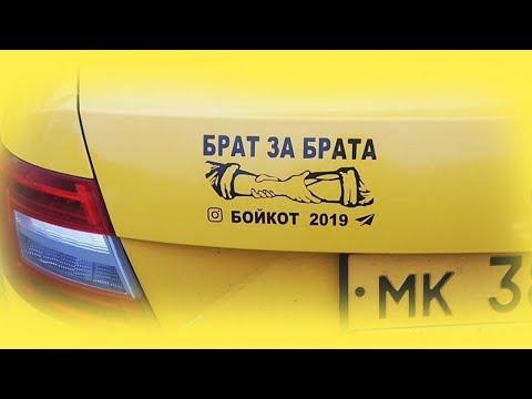 Бойкот Такси 2019   Итоги первого дня