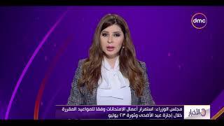 الأخبار - مجلس الوزراء: استمرار أعمال الامتحانات وفقا للمواعيد خلال إجازة عيد الأضحى وثورة 23 يوليو