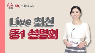 최초공개! 2021 Live최선 중1 영어설명회 [변화…