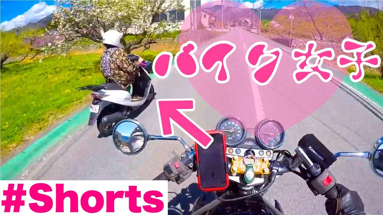 バイク女子と一緒に走るためには、話しかけるしかない!【モトブログ】#Shorts#バイク女子#女子ライダー