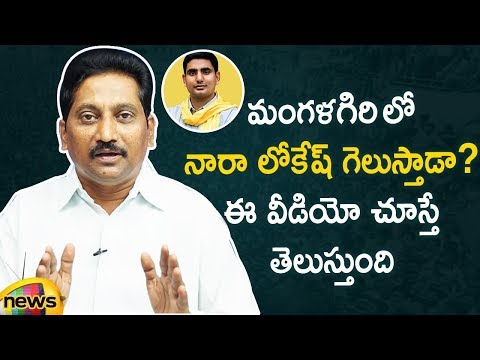 Will Nara Lokesh Win In Mangalagiri Constituency | 2019 AP Exit Polls | Latest Survey | Mango News