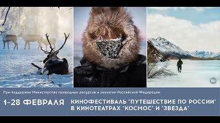 Кинофестиваль «Путешествие по России» - 2017