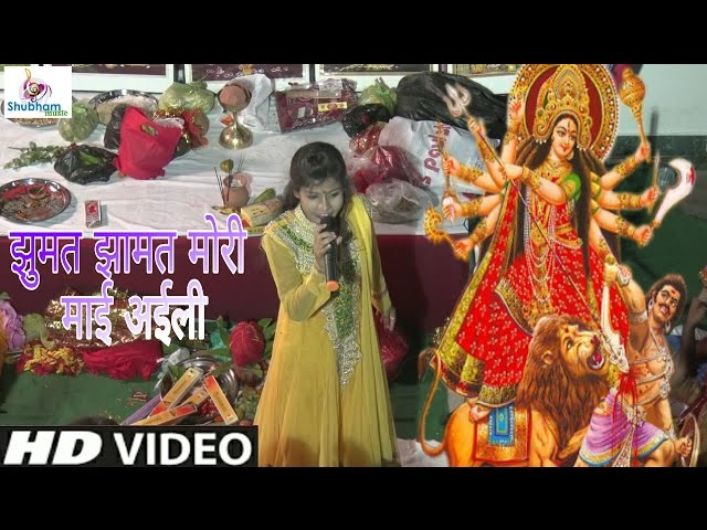 झुमत झामत मोरी माई अईली jhumt jhamt mori mai aaili ll khushbu Uttam group performance ll mata jagran