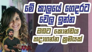 මේ කාලයේ ගෙදරට වෙල ඉන්න ඔබට කොන්ඩය හදාගන්න ක්රමයක් | Piyum Vila | 29 - 10 - 2020 | Siyatha TV Thumbnail