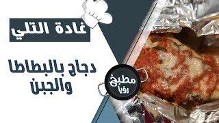 دجاج بالبطاطا والجبن - غادة التلي