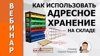 видео Адресное хранение товара на складе