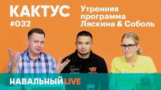 Кактус #032. Нападение на Варламова, рейтинг Медведева, налог на бездетность. Гость — Дастан Шаршеев