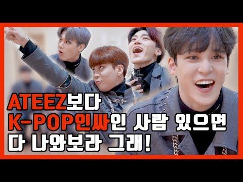 K-POP 인싸 퀴즈 ATEEZ에이티즈랑 퀴즈 풀고 K-POP인싸 될 파티원 구함~ 통통TV