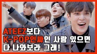 [K-POP 인싸 퀴즈] ATEEZ(에이티즈)랑 퀴즈 풀고 K-POP인싸 될 파티원 구함~ [통통TV]