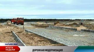 В Нарьян-Маре началась масштабная модернизация дорожной сети