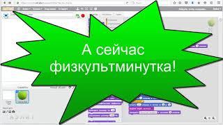 Урок 2  Разработка сценария анимации  Часть 1