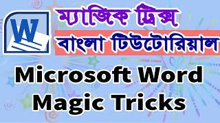 Microsoft Word Magic Tricks Bangla, MS Word Bangla Tutorial