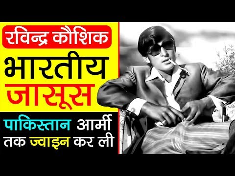 सबसे खतरनाक जासूस 🔍 Ravindra Kaushik Story in Hindi | Biography | Raw (Research And Analysis Wing)