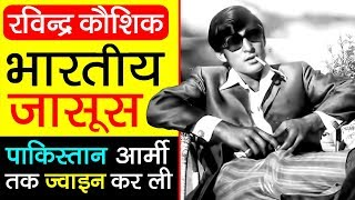 सबसे खतरनाक जासूस 🔍 Ravindra Kaushik Story in Hindi   Biography   Raw (Research And Analysis Wing)
