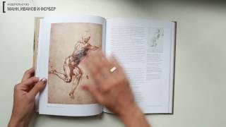 Видеолисталка по книге