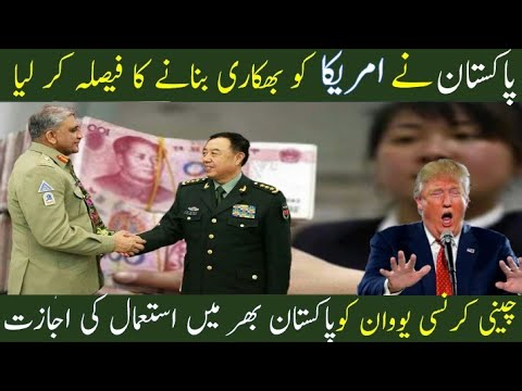 Pakistan Will Use Yuan For Trade