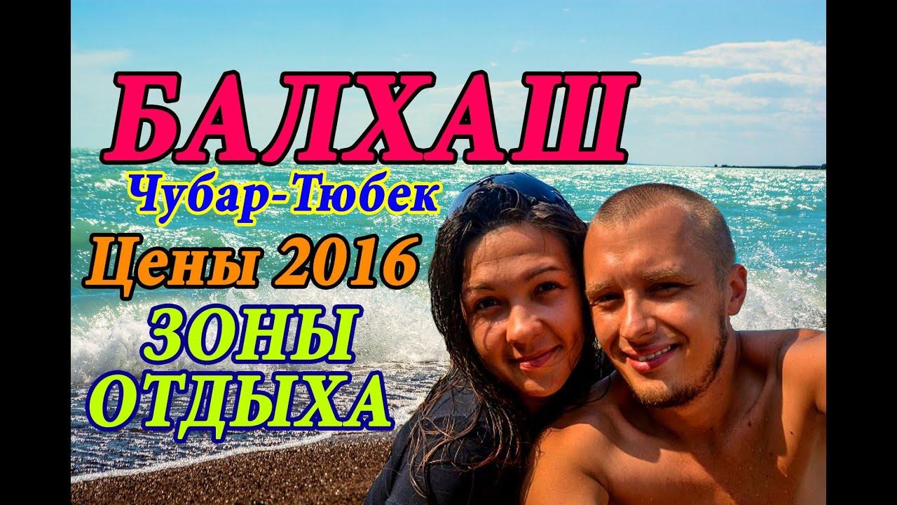боровое казахстан фото отдых цены 2016